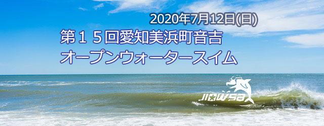 第15回愛知美浜町音吉オープンウォータースイム
