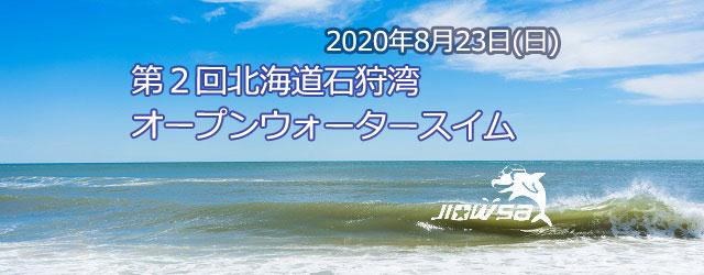 第2回 北海道石狩湾オープンウォータースイムレース