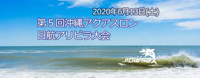 第5回沖縄アクアスロン日航アリビラ大会