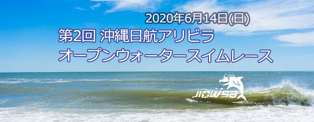 第2回 沖縄日航アリビラオープンウォータースイムレース