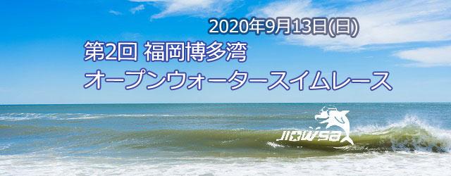 第2回 福岡博多湾オープンウォータースイムレース