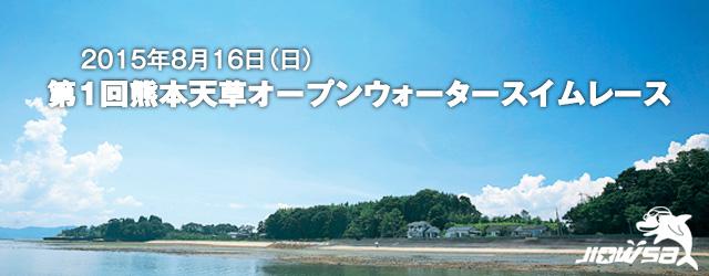 第1回熊本天草オープンウォータースイムレース