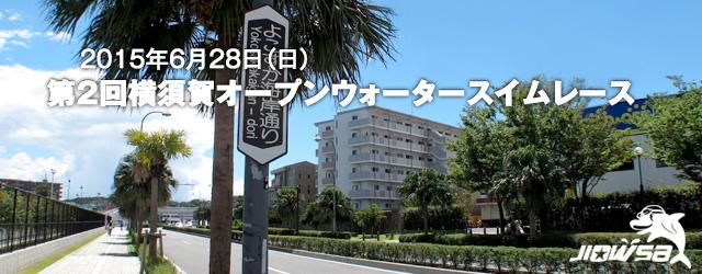 第2回横須賀オープンウォータースイムレース