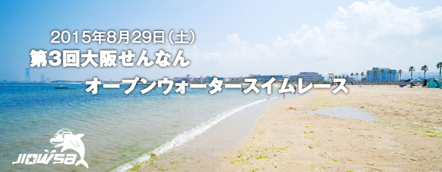 第3回大阪せんなんオープンウォータースイムレース