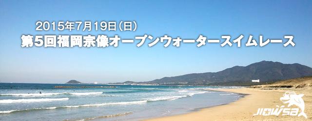 第5回福岡宗像オープンウォータースイムレース