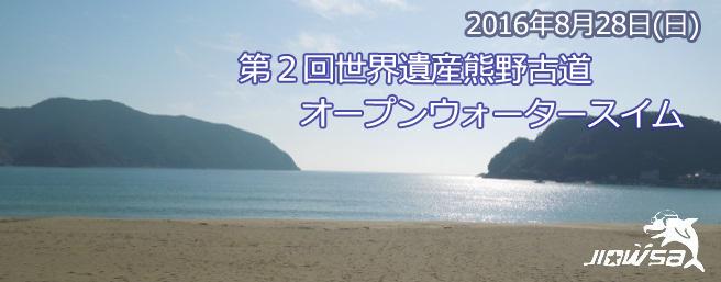 第2回世界遺産熊野古道オープンウォータースイムレース