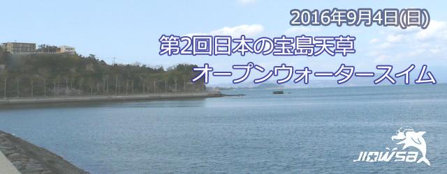 第2回熊本天草オープンウォータースイムレース