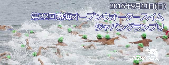 第22回熱海オープンウォータージャパングランプリ