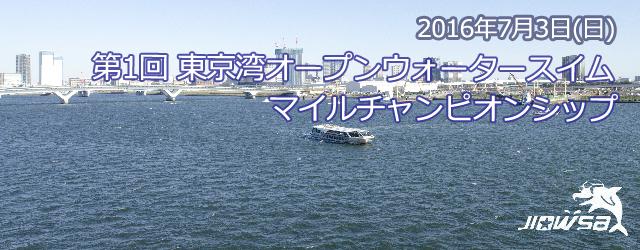 第1回 東京湾オープンウォータースイムマイルチャンピオンシップ