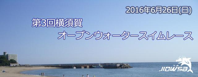 第3回横須賀オープンウォータースイムレース