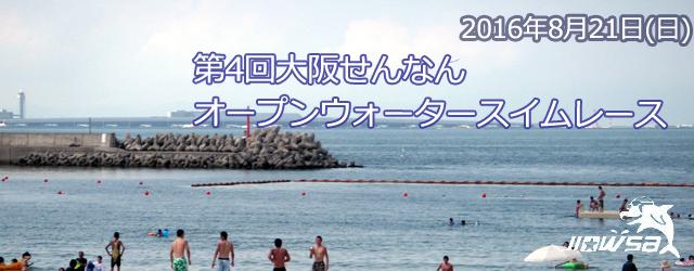 第4回大阪せんなんオープンウォータースイムレース