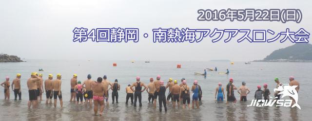 第4回 静岡・南熱海アクアスロン大会