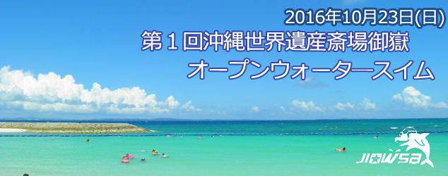 第1回沖縄世界遺産斎場御嶽オープンウォータ―スイム