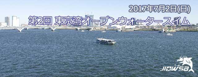 第2回 東京湾オープンウォータースイム