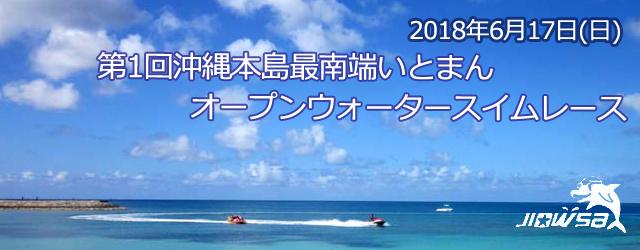 第1回 沖縄本島最南端オープンウォータースイムレース