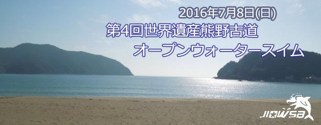 第4回世界遺産熊野古道オープンウォータースイムレース