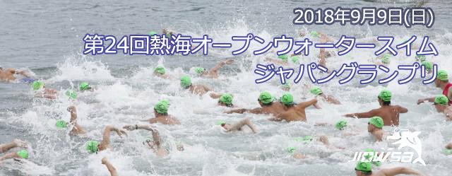 第24回熱海オープンウォータージャパングランプリ