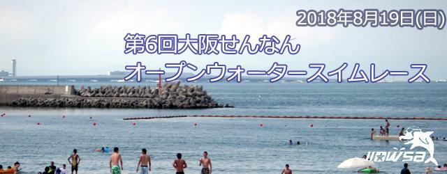 第6回大阪せんなんオープンウォータースイムレース