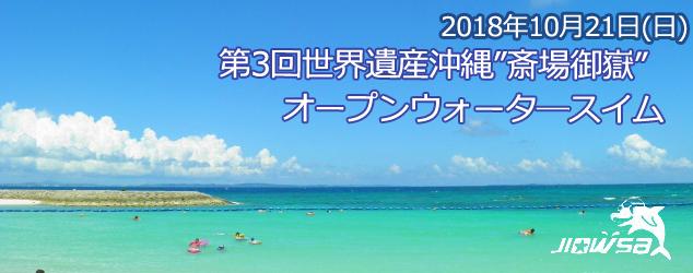 第3回沖縄世界遺産斎場御嶽オープンウォータ―スイム