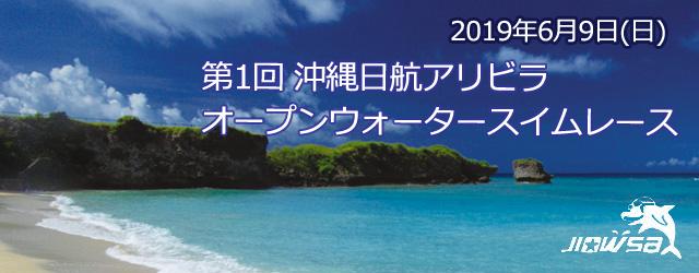 第1回 沖縄日航アリビラオープンウォータースイムレース