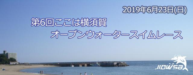 第6回ここは横須賀オープンウォータースイムレースリザルト