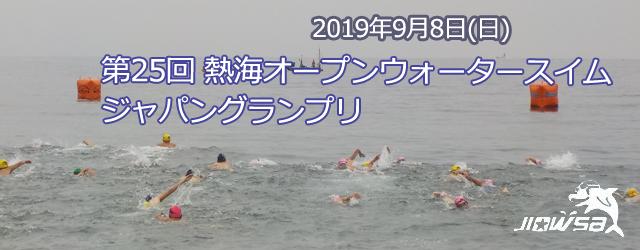 第25回熱海オープンウォータージャパングランプリリザルト