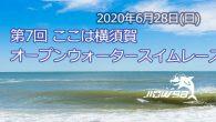 大会要項 名称 第7回ここは横須賀オープンウォータースイムレ […]