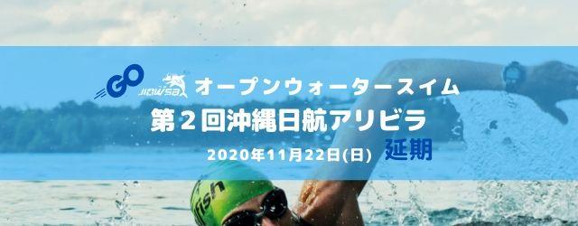 第2回 沖縄日航アリビラオープンウォータースイムレース[延期]