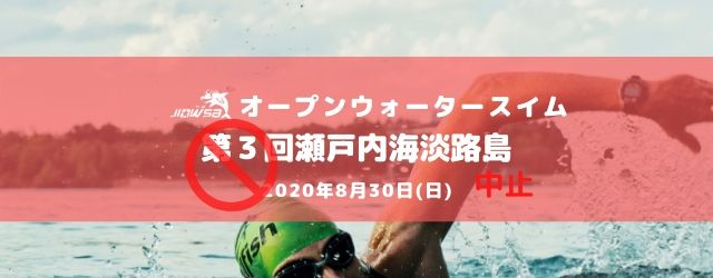 第3回 瀬戸内海淡路島オープンウォータースイムレース[中止]