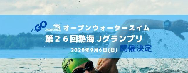 第26回熱海オープンウォータージャパングランプリ[開催決定]
