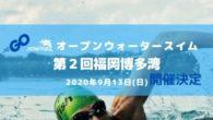 大会要項 名称 第2回 福岡博多湾オープンウォータースイムレ […]