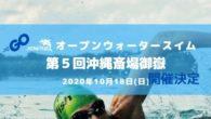 大会要項 名称 第5回沖縄世界遺産斎場御嶽オープンウォータ― […]