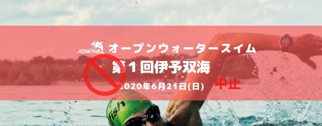 第1回伊予双海オープンウォータースイムレース[中止]