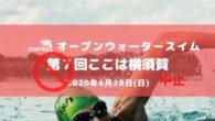 中止になりました。 大会要項 名称 第7回ここは横須賀オープ […]