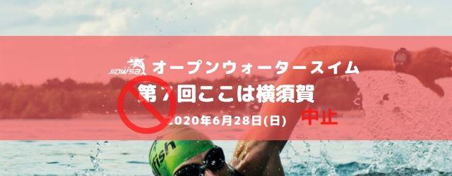 第7回ここは横須賀オープンウォータースイムレース[中止]