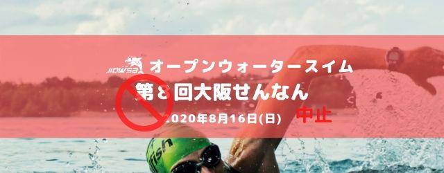 中止になりました。 大会要項 名称 第8回大阪せんなんオープ […]