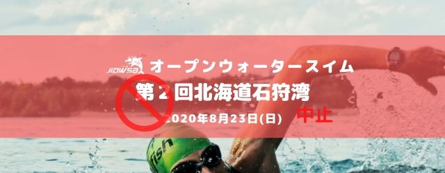 中止になりました。 大会要項 名称 第2回 北海道石狩湾オー […]