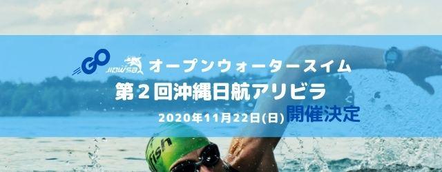 第2回 沖縄日航アリビラオープンウォータースイムレース[開催決定]