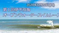 大会要項 名称 第1回伊予双海オープンウォータースイムレース […]