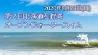 大会要項 名称 第2回 北海道石狩湾オープンウォータースイム […]