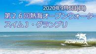 大会要項 名称 第26回熱海オープンウォータージャパングラン […]
