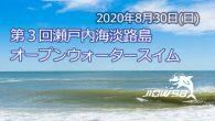 大会要項 名称 第3回 瀬戸内海淡路島オープンウォータースイ […]