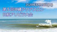 大会要項 名称 第5回沖縄アクアスロン日航アリビラ大会 日時 […]