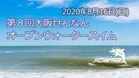 大会要項 名称 第8回大阪せんなんオープンウォータースイムレ […]