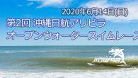 大会要項 名称 第2回 沖縄日航アリビラオープンウォータース […]