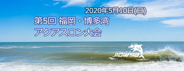 第5回 福岡・博多湾アクアスロン大会