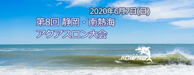 大会要項 名称 第8回 静岡・南熱海アクアスロン大会 日時  […]
