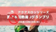 中止になりました。 大会要項 名称 第26回熱海オープンウォ […]