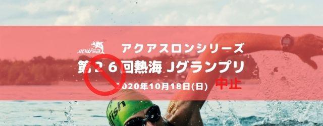 第26回熱海オープンウォータージャパングランプリ[中止]