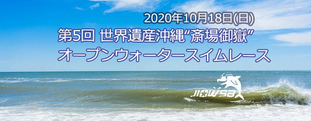 第5回沖縄世界遺産斎場御嶽オープンウォータ―スイム